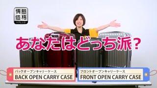 バックオープンキャリーケース&フロントオープンキャリーケース