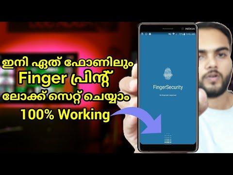 ഇനി എല്ലാം ഫോണിലും Fingerprint lock സെറ്റ് ചെയ്യാം l Set Fingerprint Lock to Any Phone l