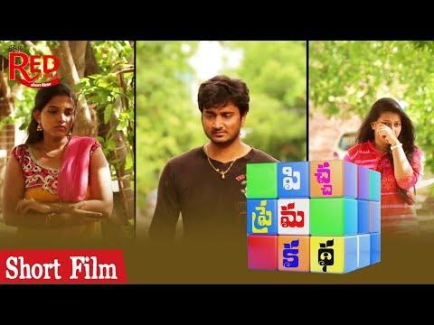 Picha Prema Katha Short Film    Directed by Bujanga Rao    Telugu Short Film 2017