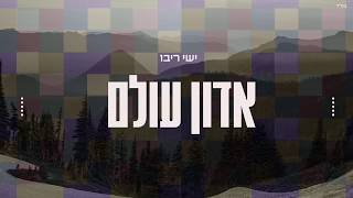 Download lagu ישי ריבו - אדון עולם | Ishay Ribo - Adon Olam