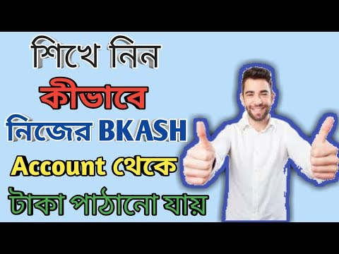 How to send money from bkash || How to transfer money from bkash