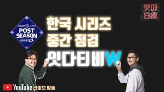 2020 한국시리즈 중간점검 [잇따티비 W] Live