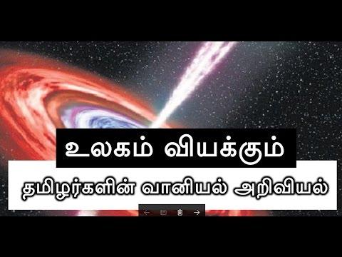 உலகம் வியக்கும் தமிழர்களின் வானியல் அறிவியல் | Tamilar Ariviyal - 4 | BioScope