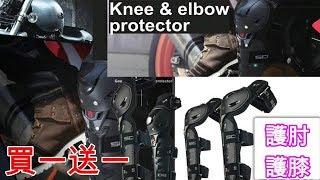 爵鎧行銷-賽羽 升級款 CP值高 重機 護膝 免費送 護肘 防摔 更佳保護 機車配件