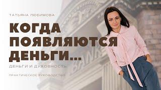 КОГДА ПОЯВЛЯЮТСЯ ДЕНЬГИ | Прямой эфир с Татьяной Любимовой