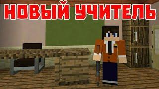 Новый учитель - Приколы майнкрафт #37