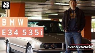 BMW E34 535i — Тест-драйв (Сити Драйв)  / БМВ Е34 — Test-Drive 0-100 (City Drive)