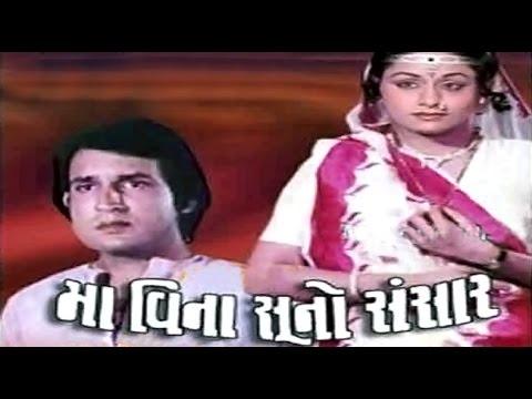 Maa Vina Suno Sansaar | 1982 | Full Gujarati Movie | Aruna Irani, Kiran Kumar