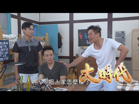 大時代 Great Times EP040|Footer除臭襪