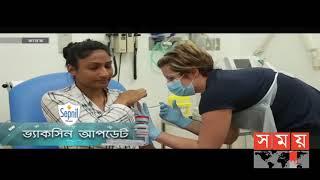 করোনা ভ্যাকসিন আপডেট | Vaccine Update | Somoy TV
