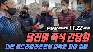 [유준상 예비후보 11.22브리핑]대한 울트라마라톤연맹…