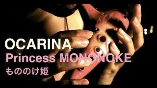 もののけ姫 (2) オカリナ / Princess Mononoke (ocarina) Mononoke Hime NIKON V1