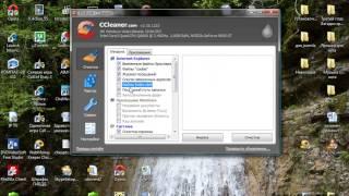 Очистка реестра компьютера. Программа Ccleaner.