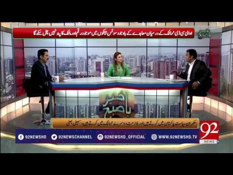 Bakhabar Subh - 07 August 2017 - 92NewsHDPlus