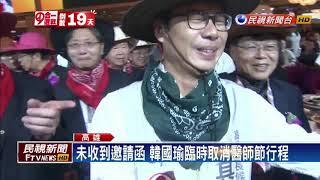 2018九合一-高雄醫師節大會 陳其邁出席 韓國瑜缺席-民視新聞