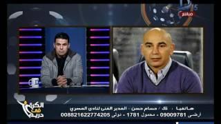 الكرة فى دريم | حسام حسن فى حوار مع خالد الغندور.. أنا وابراهيم ضحية الحكام