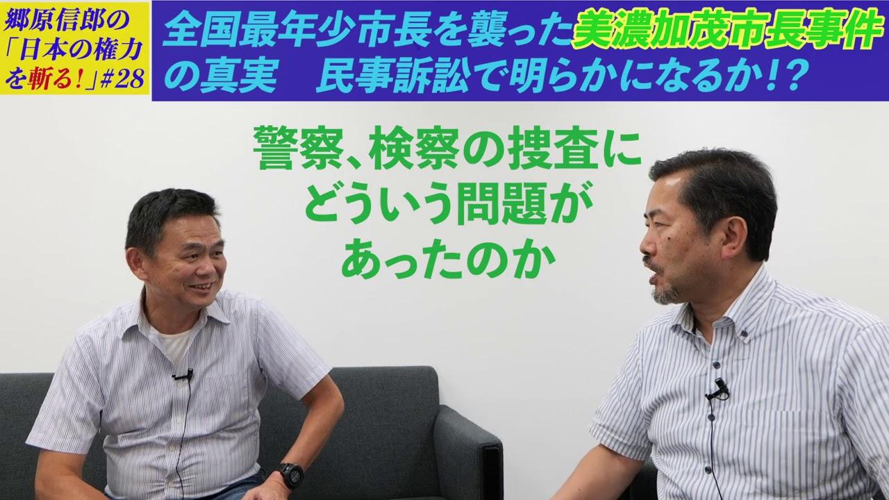 【全国最年少市長を襲った「美濃加茂市長事件」の真実 民事訴訟で明らかになるか⁉️】郷原信郎の「日本の権力を斬る!」#28