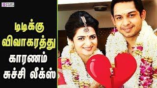 Vijay Tv Anchor DD divorce  | REASON for anchor DD's Divorce! | Divyadharshini | Vijay Tv DD