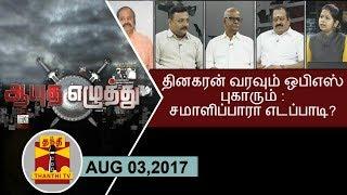 Aayutha Ezhuthu 03-08-2017 TTV Dinakaran entry & corruption allegations : How will CM EPS manage? – Thanthi TV Show