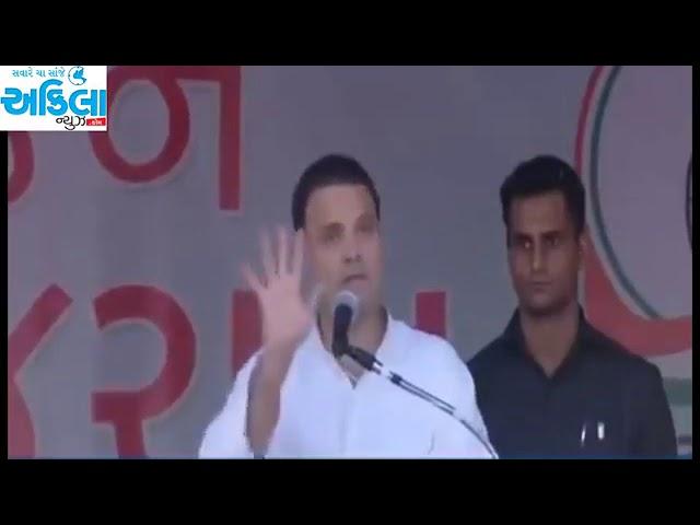 Live Webcast of jaaher sabha of shri Rahul Gandhi Gandhi at Savarkundla
