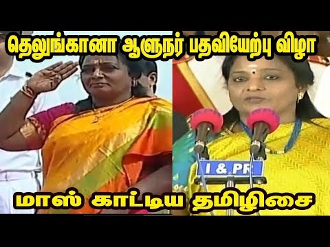 Tamilisai Soundararajan Swearing in | Telangana Governor Full Video |Tamil News Latest |nba 24x7