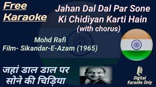 Jahan Dal Dal Par Sone Ki   जहां डाल डाल पर   [HD] - Karaoke With Lyrics Scrolling