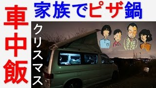 【車中泊】1泊2日鍋パーティーと温泉の旅 前編 https://www.youtube.c...