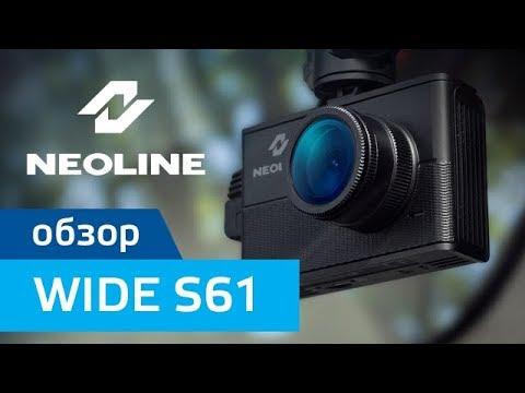 Обзор NEOLINE Wide S61