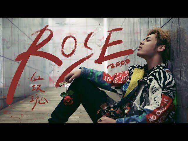 2000《血玫瑰 Rose🥀》Official Music Video