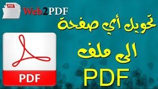 طريقة,حفظ,اي,صفحة,انترنت,كملف,PDF
