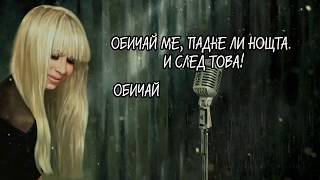 Лили Иванова - Обичай ме! / Lili Ivanova - Obichai me!