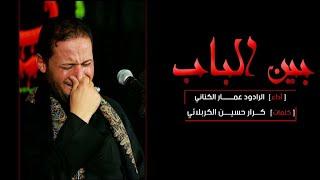 بين الباب | الملا عمار الكناني - موكب أبا الفضل العباس عليه السلام - بغداد - الشعب