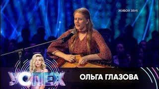 Ольга Глазова   Шоу Успех