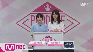 PRODUCE48 [48스페셜] 히든박스 미션ㅣ사토 미나미(AKB48) vs 치바 에리이(AKB48) 180615 EP.0