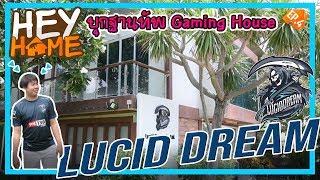 เปิดฐานทัพ Lucid Dream  | HEY HOME EP.4