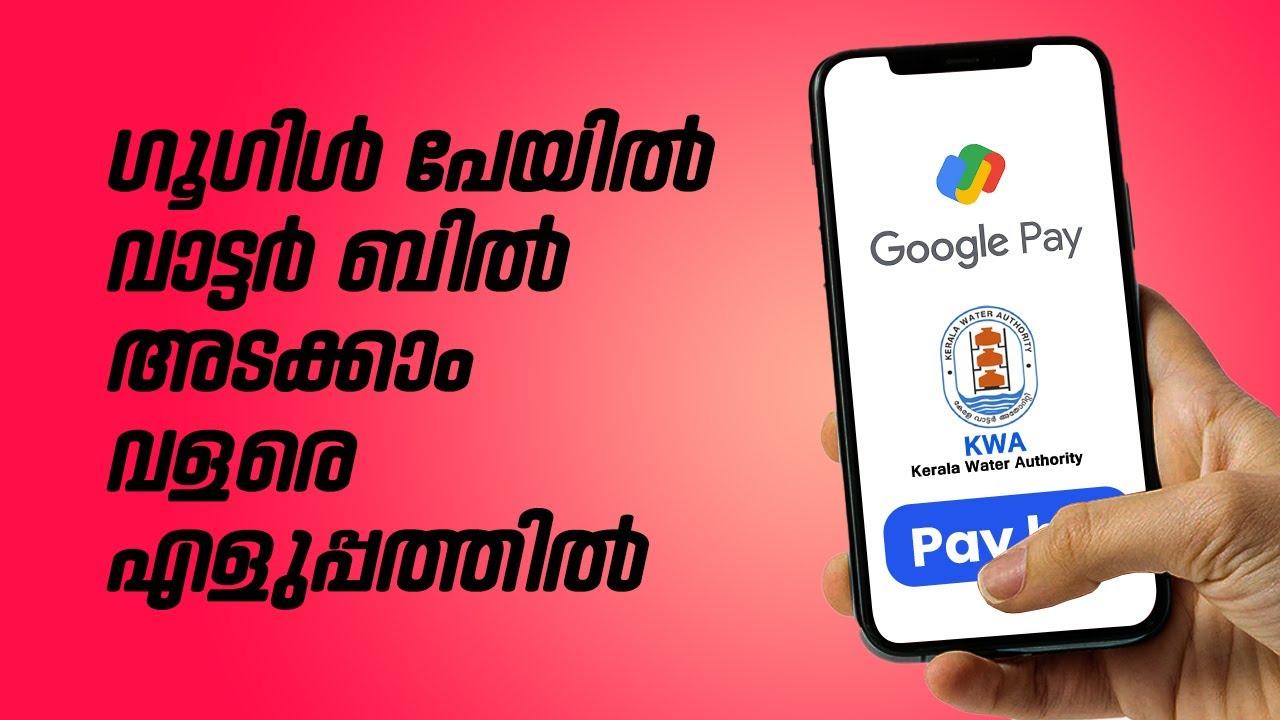 Download How To Pay Kerala Water Authority Bill Using Google Pay | Malayalam | Doobigo