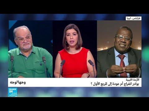 الأزمة الليبية: بوادر انفراج أم عودة إلى المربع الأول؟  - نشر قبل 2 ساعة
