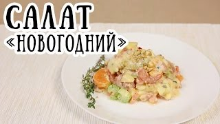 """Салат """"Новогодний"""" с креветками и мандаринами [ CookBook   Рецепты ]"""