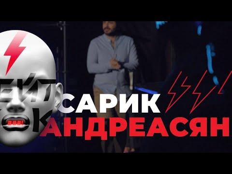 Сарик Андреасян Vs хейтеры: Дудь - дерьмо, награды - пыль,  плагиат в кино. 18+