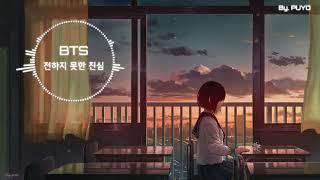BTS (방탄소년단) - 전하지 못한 진심 (The T…