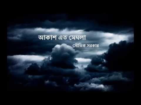 আকাশ এত মেঘলা (Akash Eto Meghla)