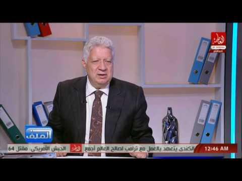 مرتضى منصور مهاجما 'منى الشاذلي' : بتقبض 4 مليون جينة وبتتكلم على الغلابة