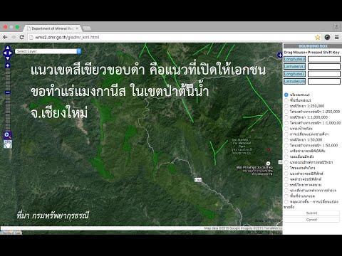 เปิดแผนที่สมบัติใต้แผ่นดินไทย ตอนที่ 024 แหล่งแร่แมงกานีส ป่าต้นน้ำแม่ขาน เชียงใหม่