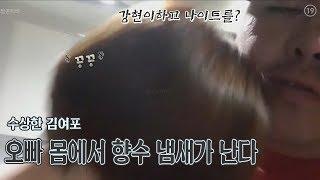 [9.70 MB] [여트콤]김여포 몸에서 향수냄새가 난다?