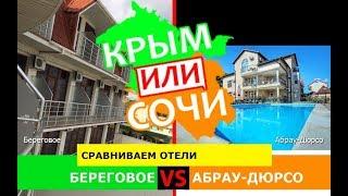 Крым VS Кубань 2019 ☀️ Сравниваем отели. Береговое и Абрау-Дюрсо