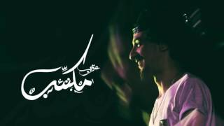 Karim Moka - Dejected   عقرب - مكتئب