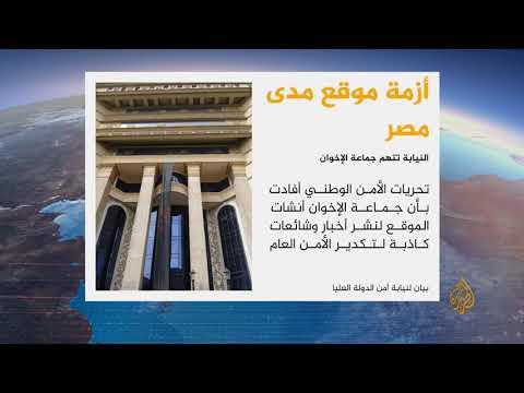 ???? أزمة موقع مدى #مصر.. النيانة تتهم جماعة الإخوان