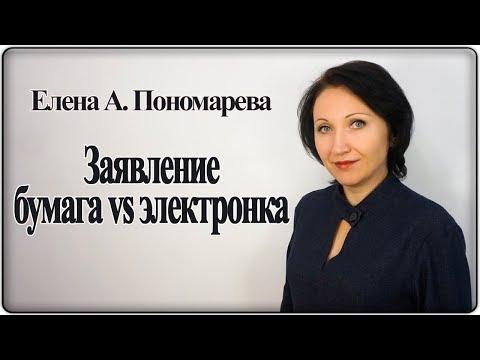 Может ли быть заявление об увольнении электронным - Елена А. Пономарева