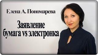 Може бути заяву про звільнення електронним - Олена Пономарьова А.