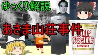 【ゆっくり解説】あさま山荘事件~連合赤軍 vs 警視庁・長野県機動隊~
